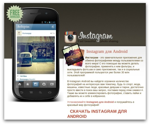 Fake-Instagram-App