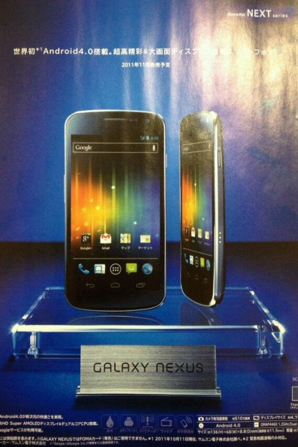 galaxy_nexus_flyer_ntt