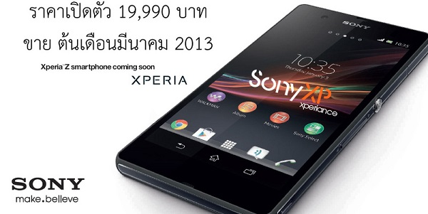 Xperia-Z-Pricing-Leak
