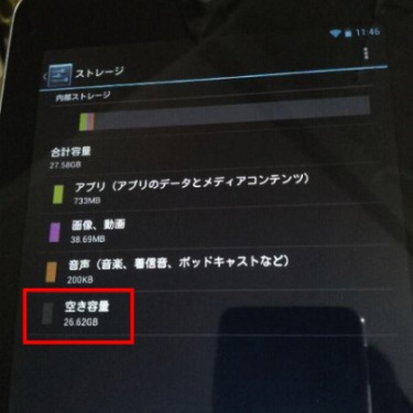 Nexus-7-32-GB-Leak