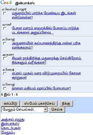 Gmail-mobile-web-in-Tamil-