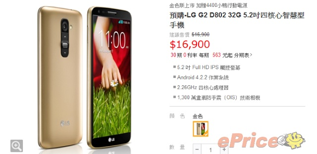 LG-G2-gold-version-taiwan