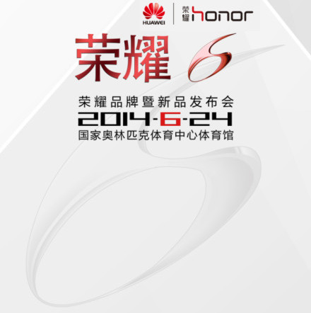 Huawei Honor 6 event