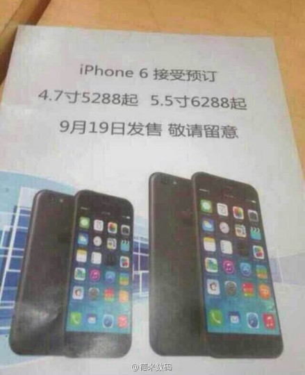 iPhone-6-pamphlet-ad-leaks-e1405921455717