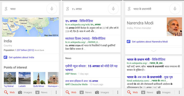 Google-Now-hindi-support
