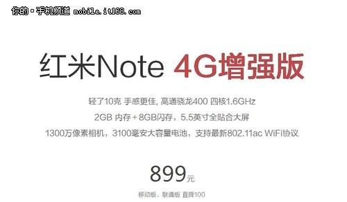 xiaomi-redmi-note-2-4g-leak