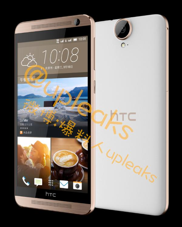 HTC One E9 Plus press leak 3