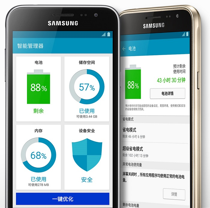 samsung-galaxy-J3⑥-smart-manager