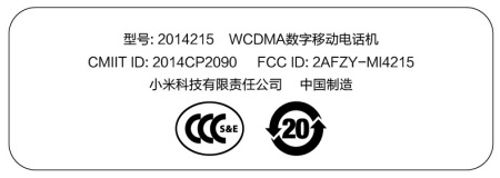xiaomi-mi-4-fcc-certification