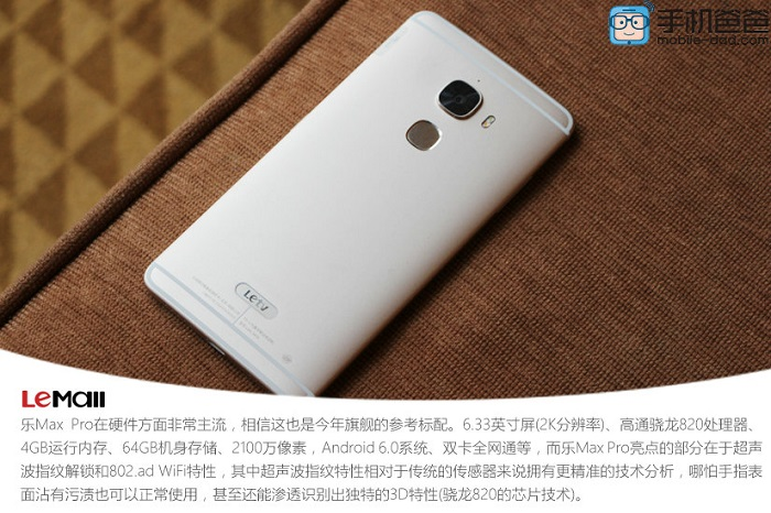 letv-le-max-pro-expected-specs