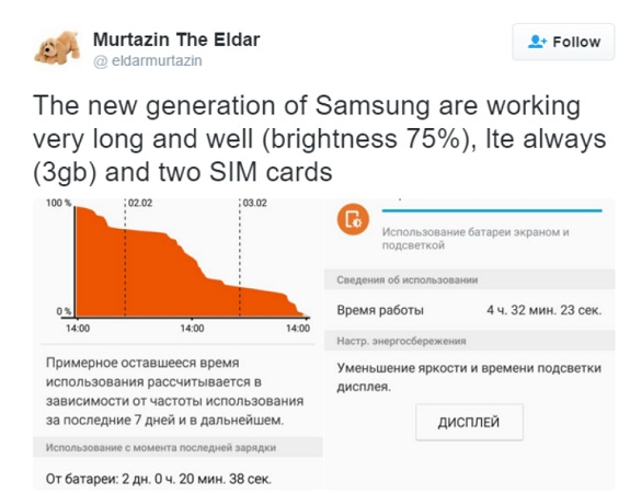 Samsung-Galaxy-S7-48-hours-of-battery-life-leak