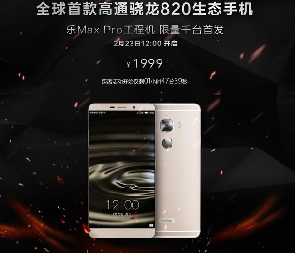 le-max-pro-first-snapdragon-820-powered-smartphone-sale