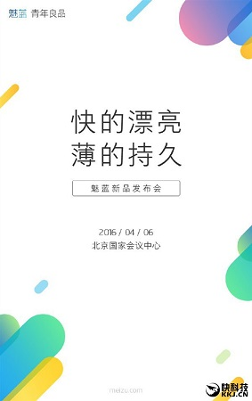 Meizu-m3-note-launch-invite