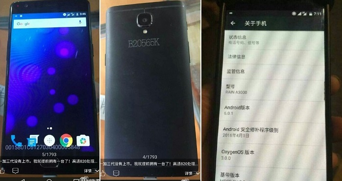 alleged-onpeplus-3-image-front-rear-view-about-device
