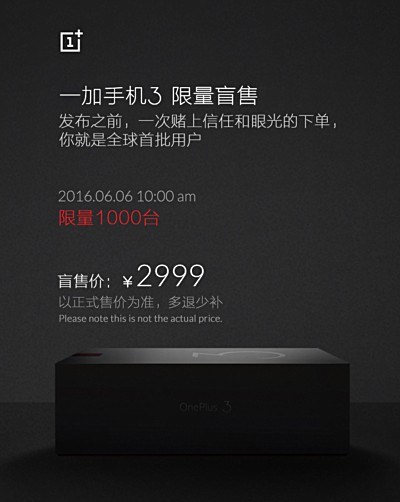 oneplus-3-june-6-flash-sale-poster