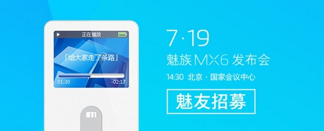 meizu-mx6-invite-leak