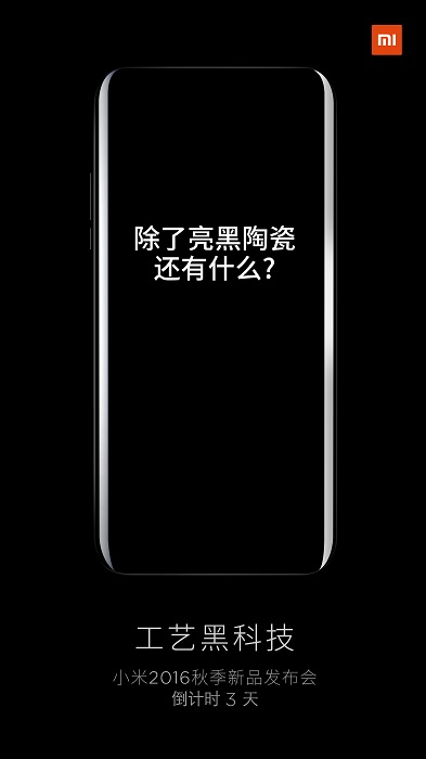 xiaomi-mi-5s-ceramic-body-confirmed