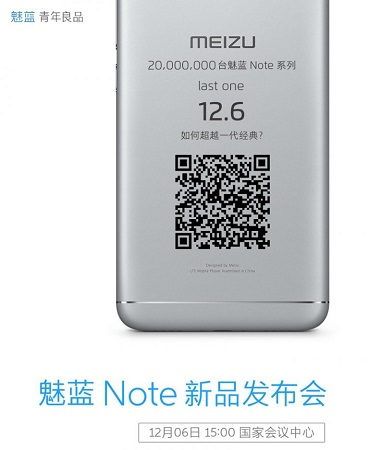 Meizu-m5-note-Dec-6-invite