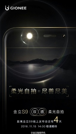gionee-s9-teaser-flash
