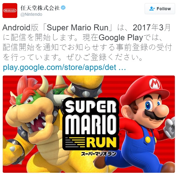 super-mario-run-android-release-tweet