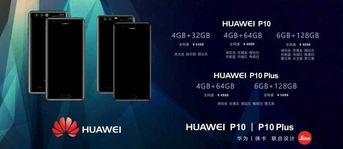 Huawei-P10-Huawei-P10-Plus-pricing