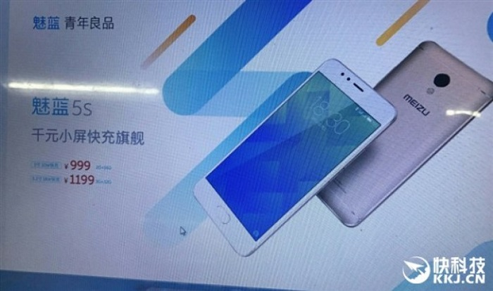 meizu-5s-price-leak