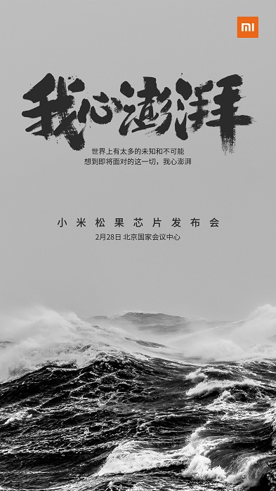 xiaomi-pinecone-february-28-teaser-image