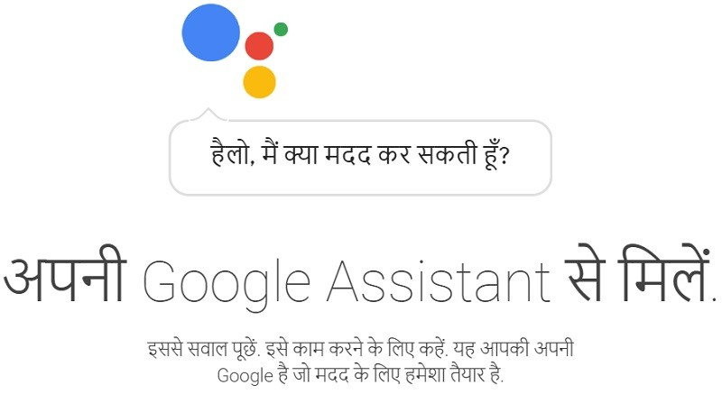 google-assistant-hindi-india-1