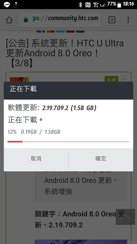 htc-u-ultra-android-oreo-update-2