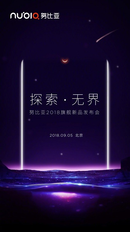 nubia-z18-september-5-launch-poster-1