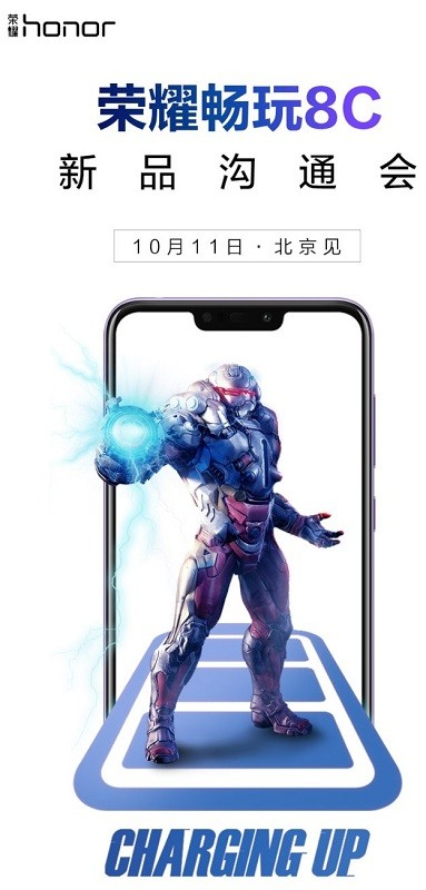 honor-8c-october-11-launch-date-poster