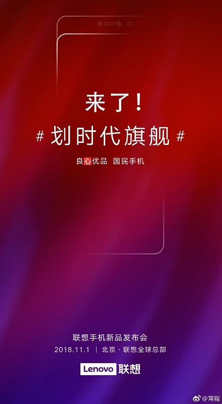 lenovo-z5-pro-launch-date-november-1-poster-1
