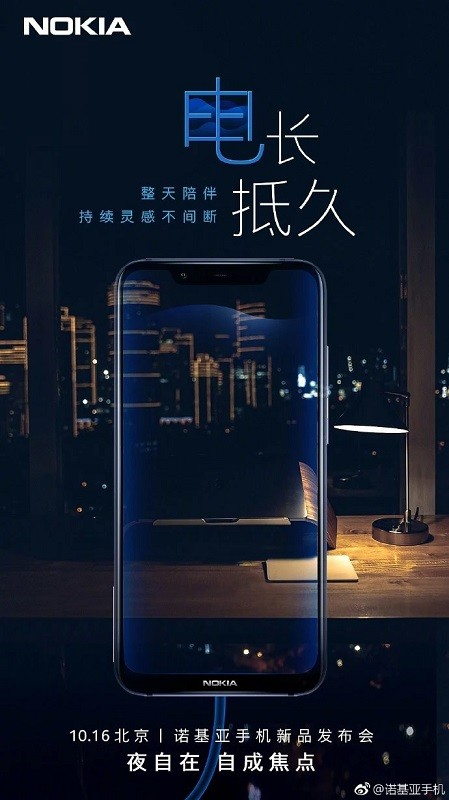 nokia-x7-7-1-plus-design-revealed-poster-launch-date-1