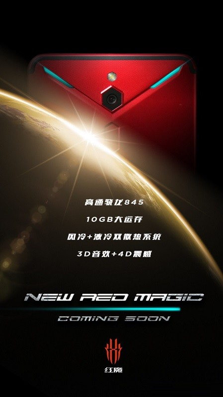 nuba-red-magic-2-teaser-poster-1