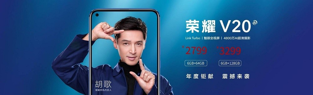 honor-v20-price-leak