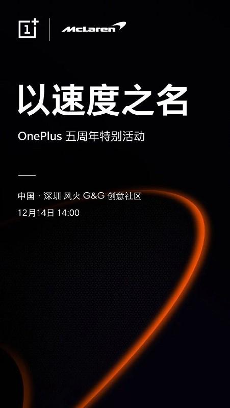 oneplus-6t-mclaren-edition-launch-date-china-december-14-invite