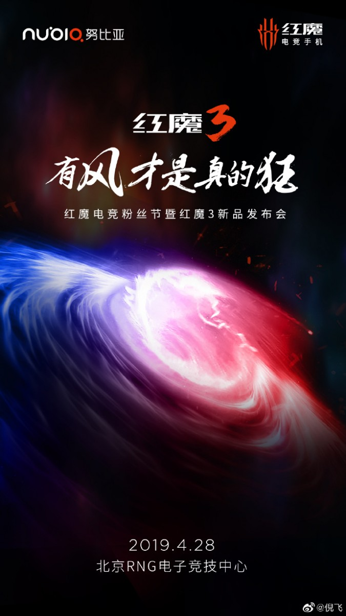 nubia-red-magic-3-launch-date