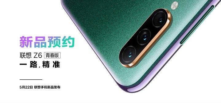 lenovo-z6-youth-edition-launch-date