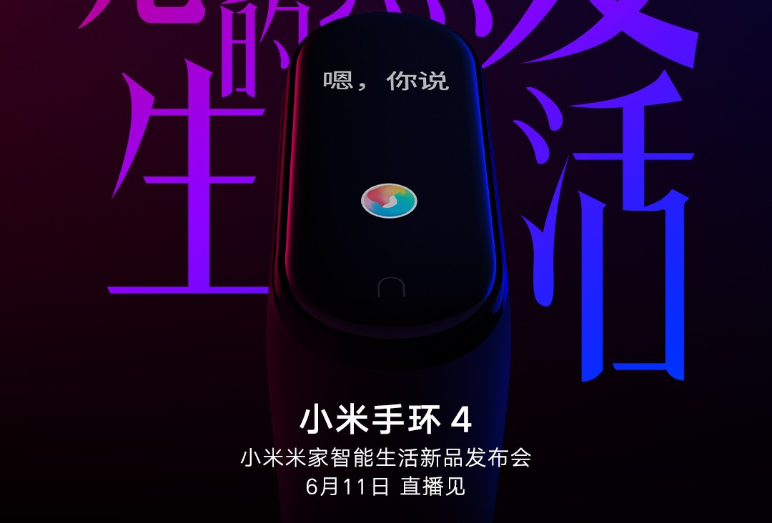 Mi-Band-4-launch-invite