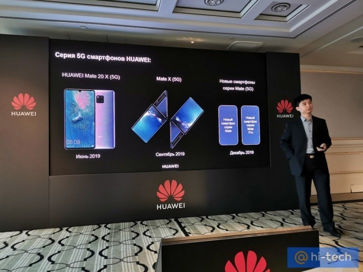 huawei-mate-30-5g-timeline
