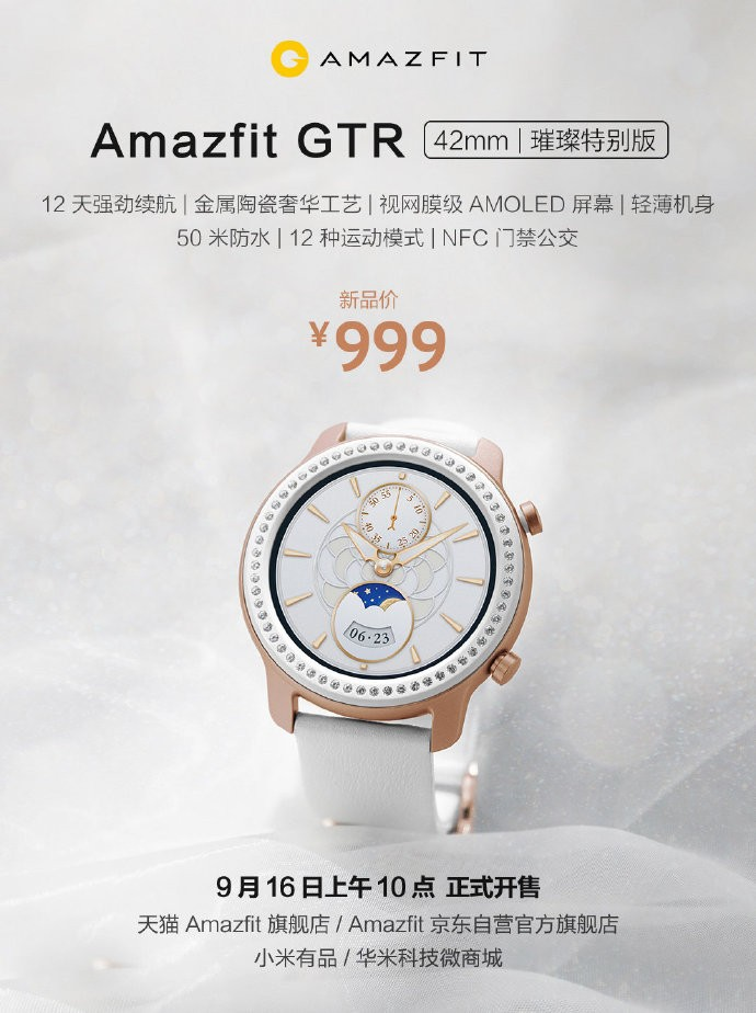 Amazfit-GTR-Special-Edition