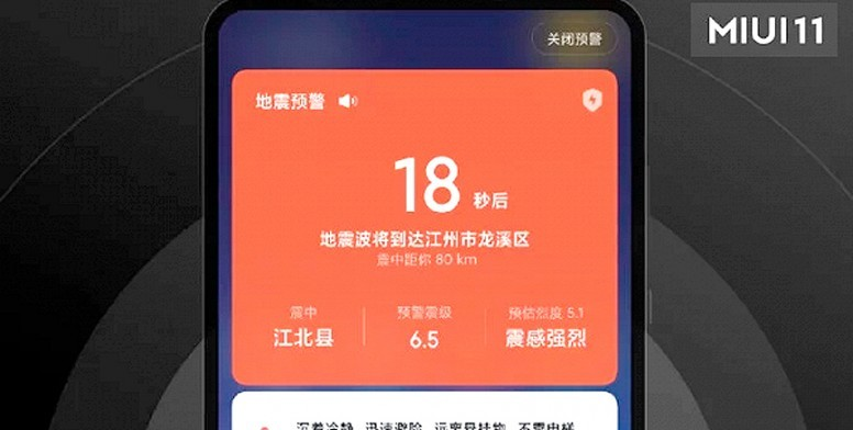 MIUI-11-Earthquake-Alert