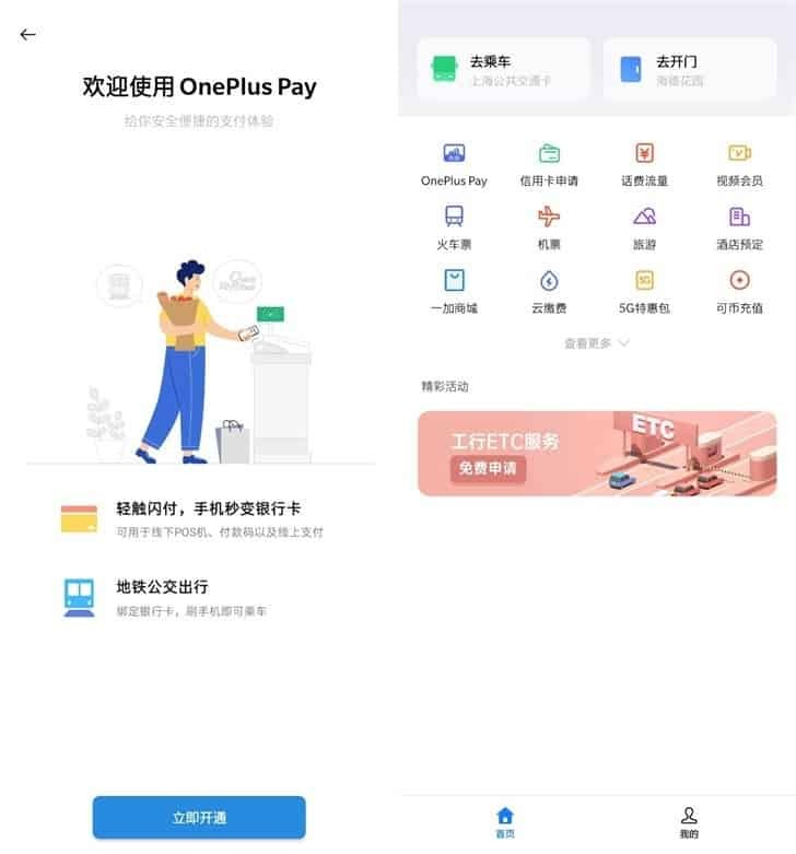 OnePlus-Pay-China